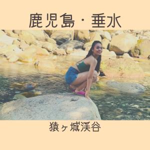 【鹿児島・垂水】猿ヶ城渓谷で最高の夏休みを満喫しよう♪