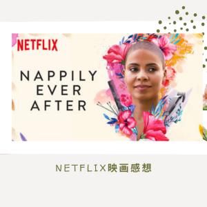 【ネタバレ感想】Netflix『おとぎ話を忘れたくて』