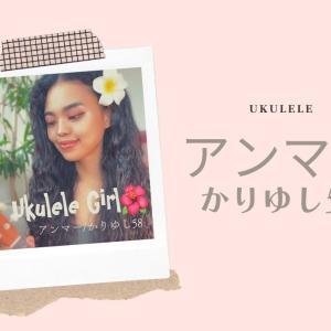 【ウクレレコード】アンマー/かりゆし58