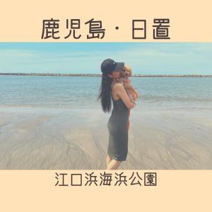 【鹿児島・日置】愛犬と一緒に江口浜海浜公園へ行ってきた
