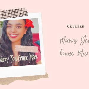 【超簡単コードで洋楽ウクレレ】Marry You/Bruno Mars