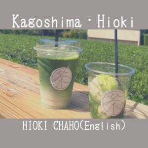 【Kagoshima Guide】HIOKI CHAHO【Japanese tea stand】