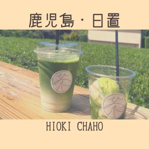 【鹿児島ガイド】HIOKI CHAHOに行ってみた【お茶】