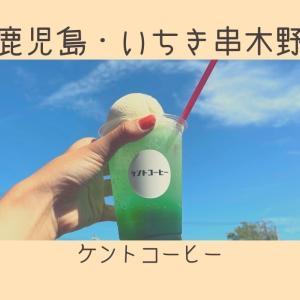 【鹿児島カフェ】「ケントコーヒー」に行ってみた【いちき串木野】