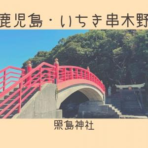 【鹿児島のパワースポット】照島神社に行ってみた【いちき串木野】