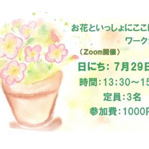 """""""お花と一緒にここにいる""""ワークショップ開催します"""