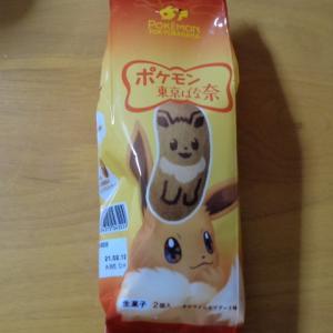 東京バナナを、貰っちゃいました。