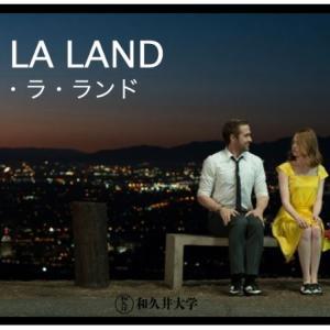 【賛否両論に納得】でも僕がラ・ラ・ランドは面白い映画だと思う理由