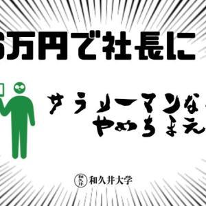 【6万円で社長に】起業ノウハウまとめ記事とニートに役立つ転職記事一覧