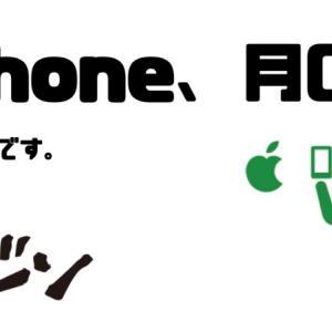 スマホ代を0円にするなら楽天モバイル【年間12万円の節約です】