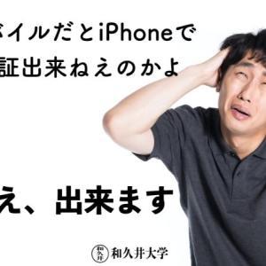 【Rakuten Link】楽天モバイルでiPhoneのSMS認証できない時の解決策