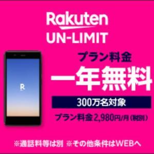 楽天モバイル「UN-LIMIT」の対応端末はandroidとiPhone X以降