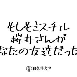もしもミスチル桜井和寿があなたの友達だったら【無料サービス開始】