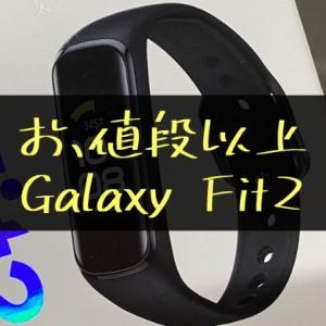 【Galaxy Fit2のレビュー】付けてるだけで健康的な生活になります