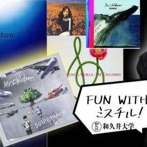 SOUNDTRACKSを2倍楽しむ方法【ミスチルと桜井さんの成熟を感じる】