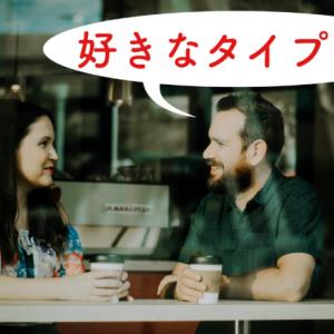 【女にモテる会話(実践編)】友達になるための会話術②「恋愛話」