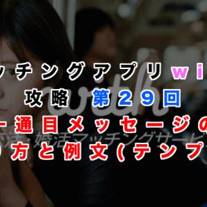 【マッチングアプリwith(ウィズ)攻略(第29回)】マッチング後の一通目メッセージの送り方と例文(テンプレ)