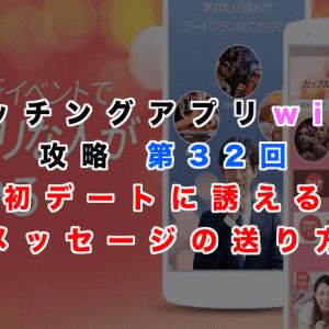 【マッチングアプリwith(ウィズ)攻略(第32回)】初デートの誘い方メッセージのコツ