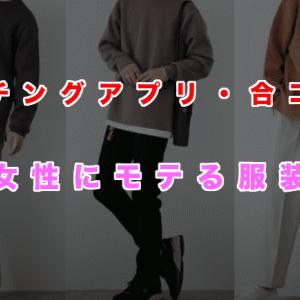 【清潔感のある男性ファッション】カジュアルな場(マッチングアプリ・合コン)で女性にモテる服装