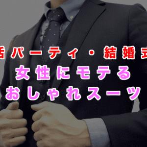 【おしゃれスーツの男性ファッション】婚活パーティ・結婚式・職場で女性にモテる服装