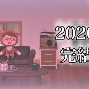 【リアル系】2020 完結