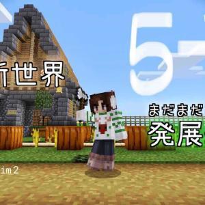 【マイクラ】(5-4)新世界もりもり生活〜まだまだ発展編〜社員ぐふっ完結