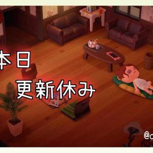 【本日更新休み】GAME高難易度化症候群