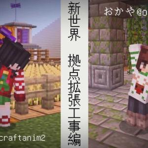 【マイクラ】(前編)新世界ただの作業メモ〜新地区工事