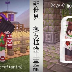 【マイクラ】⑥新世界もりもり生活〜拠点拡張工事編〜完結