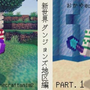 【マイクラ】新世界ただの作業メモ〜水と木が足りぬ