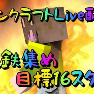 マインクラフトの鉄集め:ゲーム実況Live配信