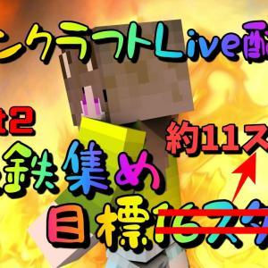 マインクラフト鉄集めPart2:ゲーム実況Live配信