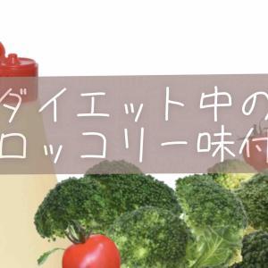 ダイエット中のブロッコリーの味付けは?