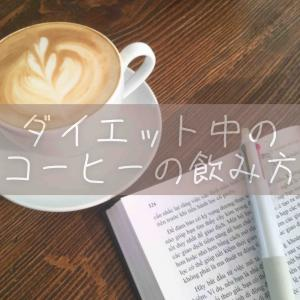 ダイエット中、コーヒーにミルクを入れるのは太る?