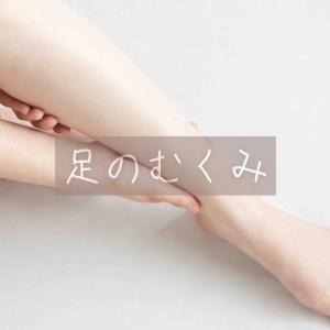 足のむくみが痛い時の対処法