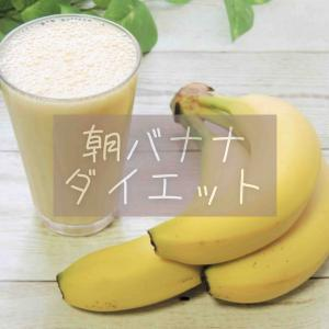 朝バナナダイエットは結局効果はあるのか?