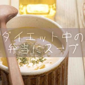 ダイエット中の弁当はスープがおすすめ