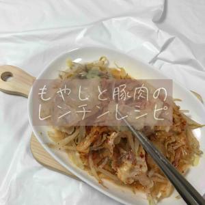 ダイエット~もやしと豚肉のレンジレシピ~