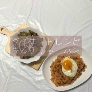 ダイエットレシピ~キムチを使ってキムチチャーハン~