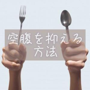 ダイエット中の空腹を抑える方法