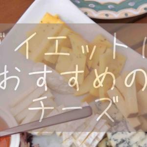 ダイエットにおすすめなチーズは?