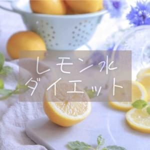 ダイエットにレモン水の効果は!?