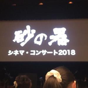 砂の器シネマコンサート2018へ行きましたのは宿命か?