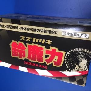 『鈴鹿力』 鈴鹿サーキットで販売している栄養ドリンクはタイムアップするらしい?