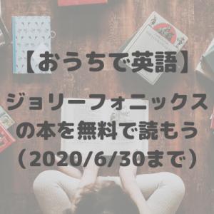 【おうち英語】ジョリーフォニックスの本を無料で読もう*2020/6/30まで
