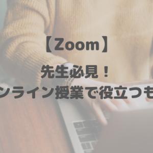 【Zoom】先生必見!オンライン授業で役立つもの
