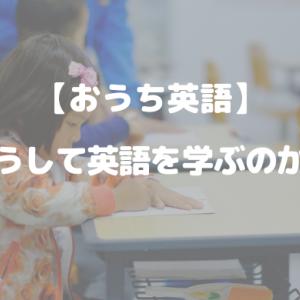 どうして英語を学ぶのか?ーあらゆる可能性を広げるツール