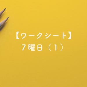 【ワークシート】7曜日(1)