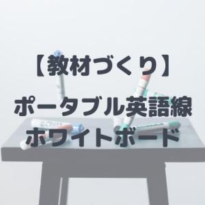 【教材づくり】たった200円で作る!ポータブル英語線ホワイトボードの作り方