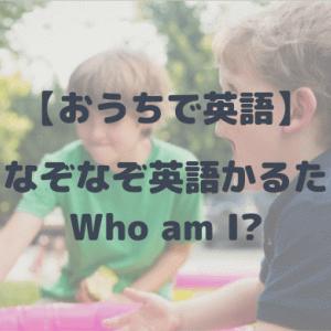 【おうち英語】楽しく遊べるおすすめグッズ!なぞなぞ英語かるた Who am I?